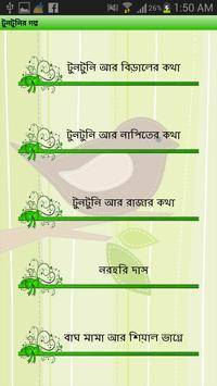 টুনটুনির গল্প (Tuntunir golpo) apk screenshot