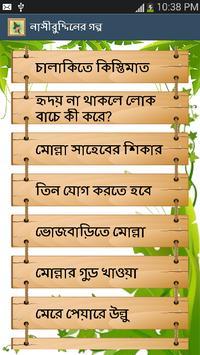 মোল্লা নাসীরুদ্দিনের গল্প poster