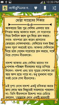 মোল্লা নাসীরুদ্দিনের গল্প apk screenshot