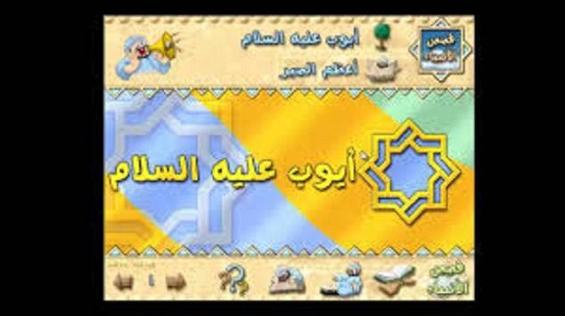 قصص الأطفال بدون انترنت apk screenshot