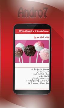 جديد الطورطات و الحلويات 2016 apk screenshot