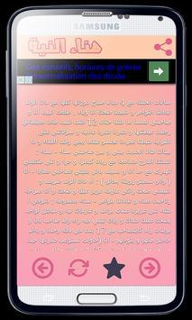 قصة هناء النِّية (قصة واقعية) apk screenshot