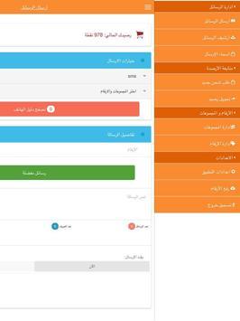مملكة الرسائل apk screenshot