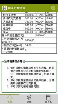 销售大师 apk screenshot