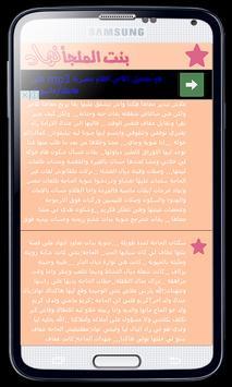 قصة بنت الملجأ نهاد (واقعية) apk screenshot