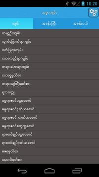 Myanmar Bible apk screenshot