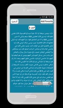 قصتي مع السبام apk screenshot