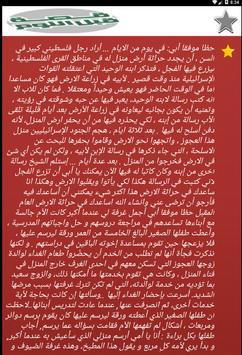 قصة قبل النوم apk screenshot
