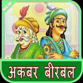 अकबर बीरबल की कथाए हिन्दी में icon