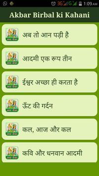 अकबर बीरबल की कथाए हिन्दी में poster