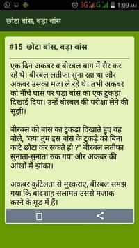 अकबर बीरबल की कथाए हिन्दी में apk screenshot
