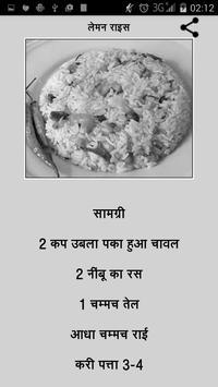 रसोई की रानी - व्यंजन किताब apk screenshot