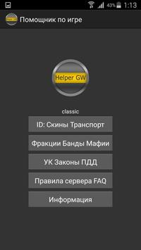 Helper GW poster