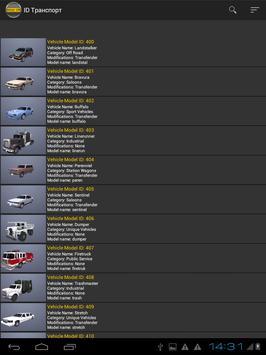 Helper GW apk screenshot