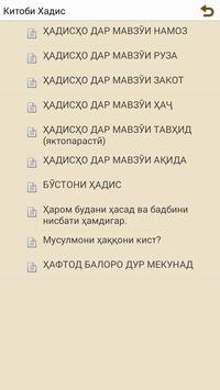 Китоби ҳадисҳо apk screenshot