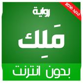رواية مالك - محمود بكرى icon
