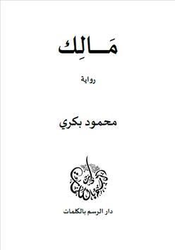 رواية مالك - محمود بكرى poster
