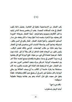 رواية مالك - محمود بكرى apk screenshot