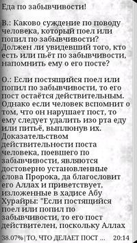 Фетвы о посте apk screenshot