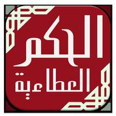 Kitab Al-Hikam Athoiyyah icon