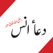 Dua-e-Anas Bin Malik R.A icon