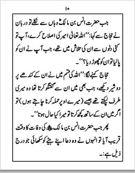 Dua-e-Anas Bin Malik R.A apk screenshot
