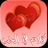 همسات ساخنة في الحب icon