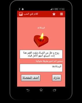همسات ساخنة في الحب apk screenshot