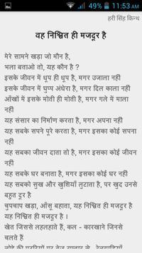 Poetry apk screenshot