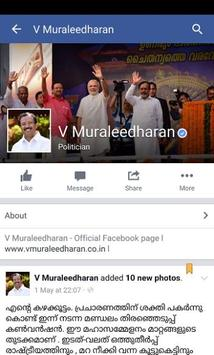 V Muraleedharan, BJP apk screenshot