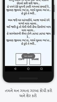 2016 new Garba Collection apk screenshot