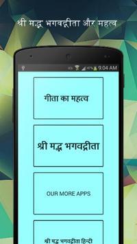 Bhagavadgeetahindienglish poster