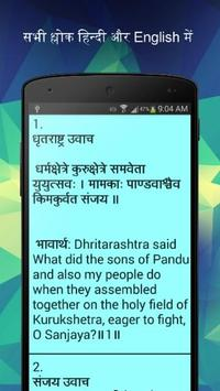 Bhagavadgeetahindienglish apk screenshot