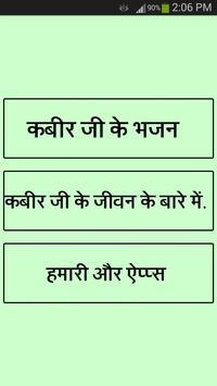 Sant Kabirdas ke Bhajan poster