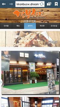 깐부치킨 수완지구점 apk screenshot
