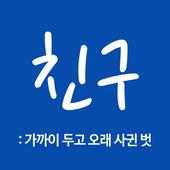 친구동호회 icon