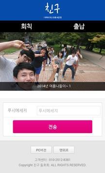 친구동호회 apk screenshot
