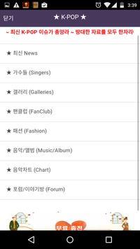 놀까 (kkaatalk) -친구만들기 K-POP 채팅 apk screenshot