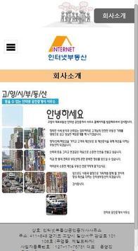 인터넷공인중개사사무소 apk screenshot