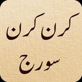 Kiran Kiran Suraj by Wasif Ali icon