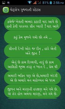 Gujarati Status 2017 apk screenshot