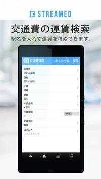 STREAMED (ストリームド) - 領収書を自動データ化 apk screenshot
