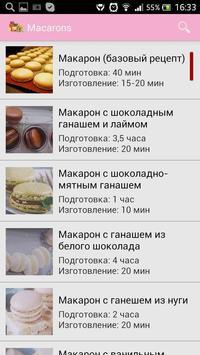 Macaron: рецепты. LiteEdition poster