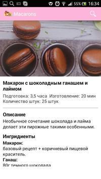 Macaron: рецепты. LiteEdition apk screenshot