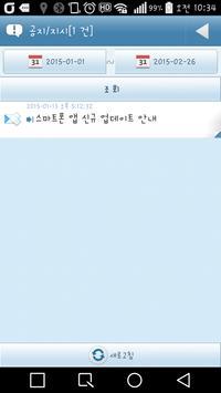 물류지원단 apk screenshot