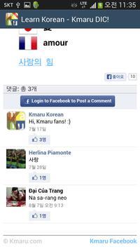 Learn Korean - Kmaru DIC apk screenshot
