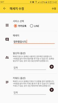AutoReply for KakaoTalk, LINE apk screenshot