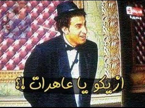 كوميك مسرح مصر 2016 الموسم 2 apk screenshot