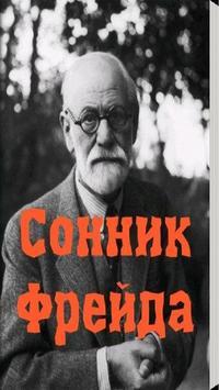Сонник по Фрейду poster