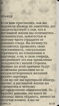 Сонник по Фрейду apk screenshot